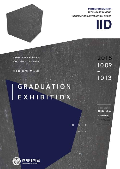 IID-Exhibition-Poster_small